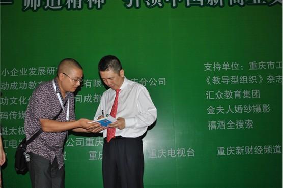 杨总与中国四大知名培训师李践先生亲切交谈
